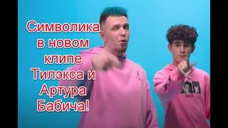 Символика в клипе Тилэкс & Артура Бабича на песню КУ КУ #тилэкс #артурбабич #иллюминаты #starlifetv