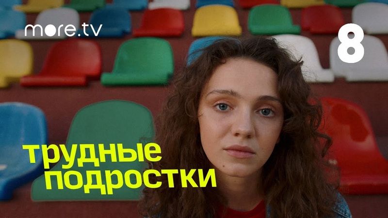 Трудные подростки 2 сезон 8 серия