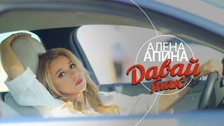 """Алена Апина - """"Давай так"""" (Official Video) - 2018"""