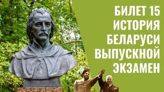 Билет 15   История Беларуси   Выпускной экзамен
