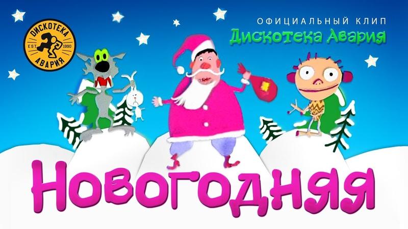 Дискотека Авария Новогодняя Официальный клип 1999 HQ