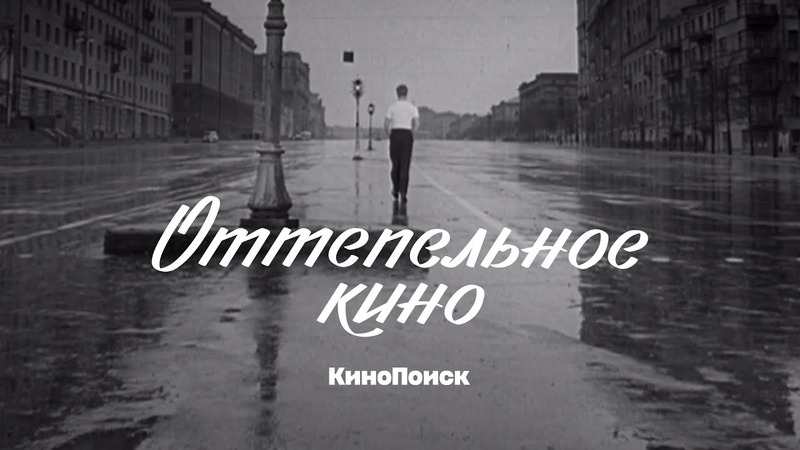 Оттепельное кино Как родилась и умерла советская новая волна