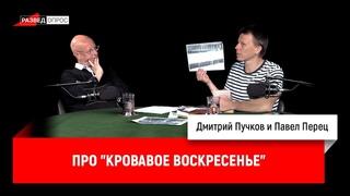 """Павел Перец про """"Кровавое воскресенье"""""""