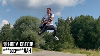 Ногу Свело! - ***beep***ЛАН