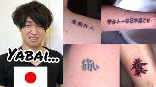 Japanese guy reacts to Japanese Kanji Tattoos (Part2)