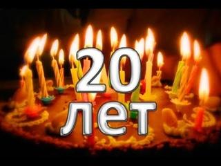 Поздравление с 20 летием для Карины!