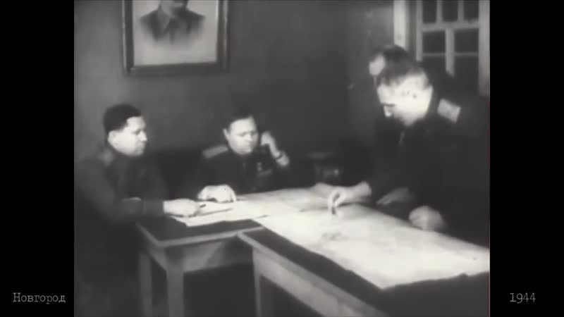 Документальная хроника 1944 год Великая Отечественная война освобождение Великого Новгорода