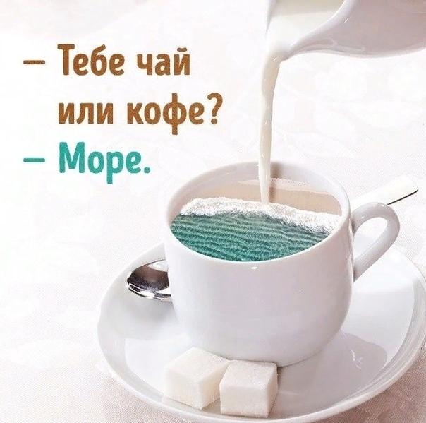 Картинки чай кофе меня
