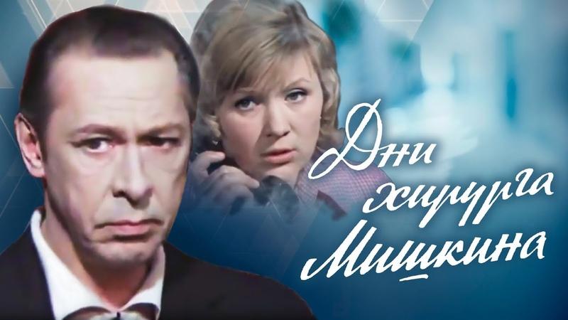 Дни хирурга Мишкина 1 серия 1977 Драма Фильмы Золотая коллекция