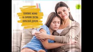 Действительно ли мама была права? / Заметки ТароПсихолога о причине проблем в отношениях