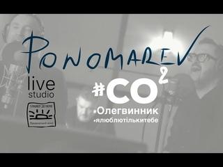 Олег Винник, Олександр Пономарьов  - Я люблю тільки тебе #ponomarevlivestudio  (частина 10)