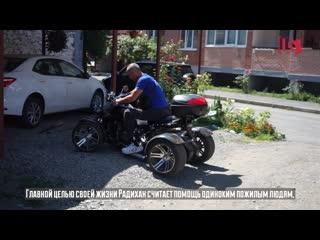 Радихан Азизов купил квадроцикл и продолжит помогать малоимущим семьям