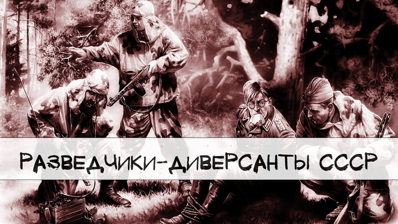 Советские разведчики диверсанты Второй Мировой войны