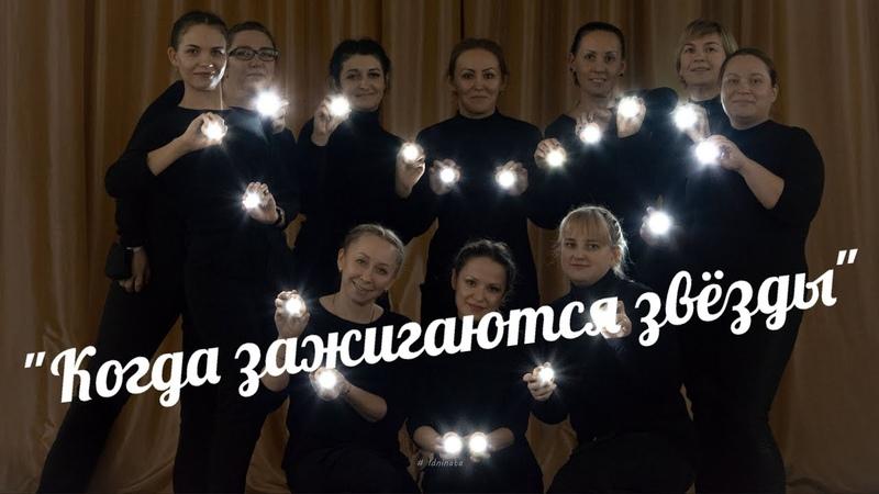 МБДОУ ДС №368 Г ЧЕЛЯБИНСКА Новикова Анна Александровна Когда зажигаются звёзды