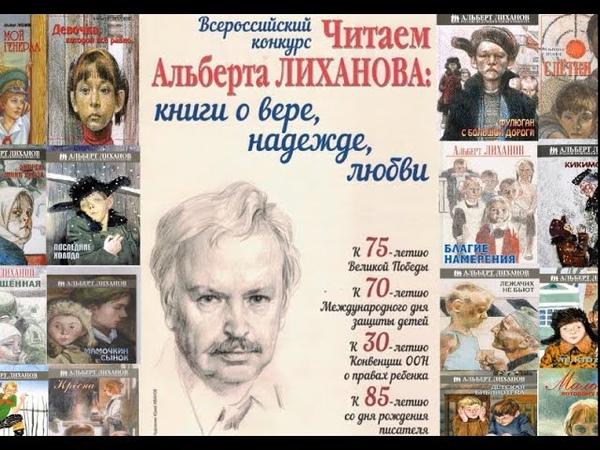 Буктрейлер по книге Альберта Лиханова Мой генерал