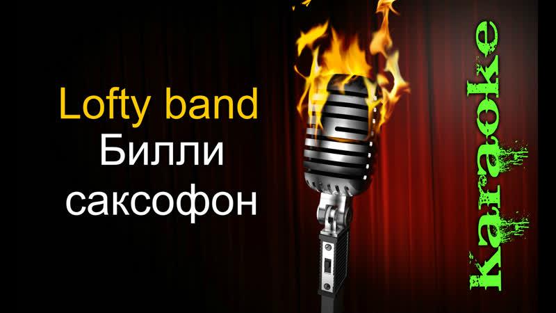 Lofty band Билли саксофон караоке