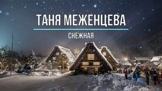 ТАНЯ МЕЖЕНЦЕВА - СНЕЖНАЯ (Текст песни)