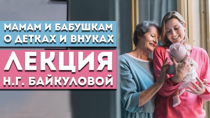 Лекция Байкуловой Н Г Мамам и бабушкам о детках и внуках