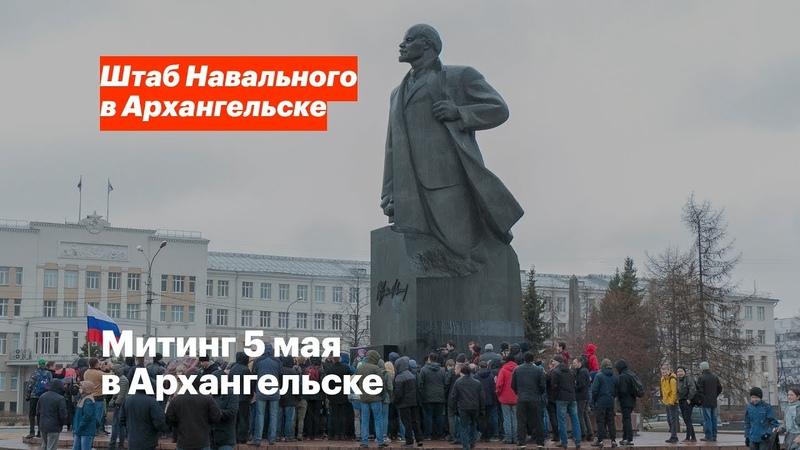 Путин нам не царь митинг в Архангельске 5 05