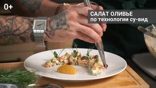 Рецепт низкотемпературного оливье в су-виде