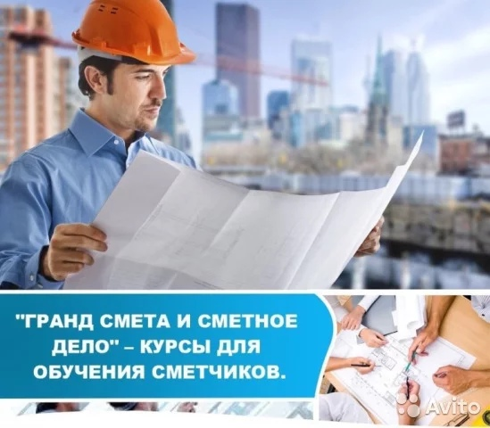 Работа удаленно сметчик вакансии работа удаленная свободный график москва