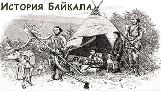 Байкал — генетическая история от палеолита до бронзового века и заселение Америки