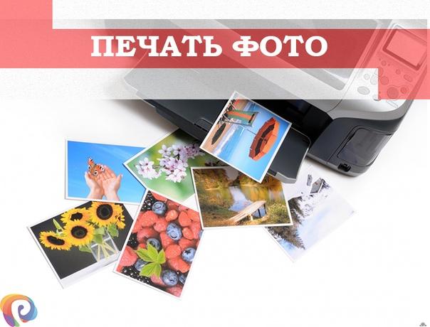 началось того, распечатка фото с носителей адреса красноярск каким-то личным