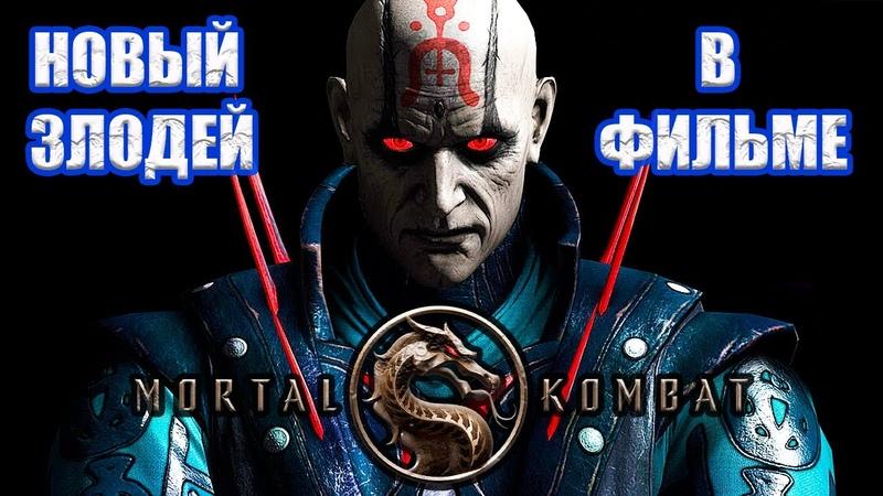 Есть теория что главным злодеем в Мортал Комбат 2 станет Куан Чи