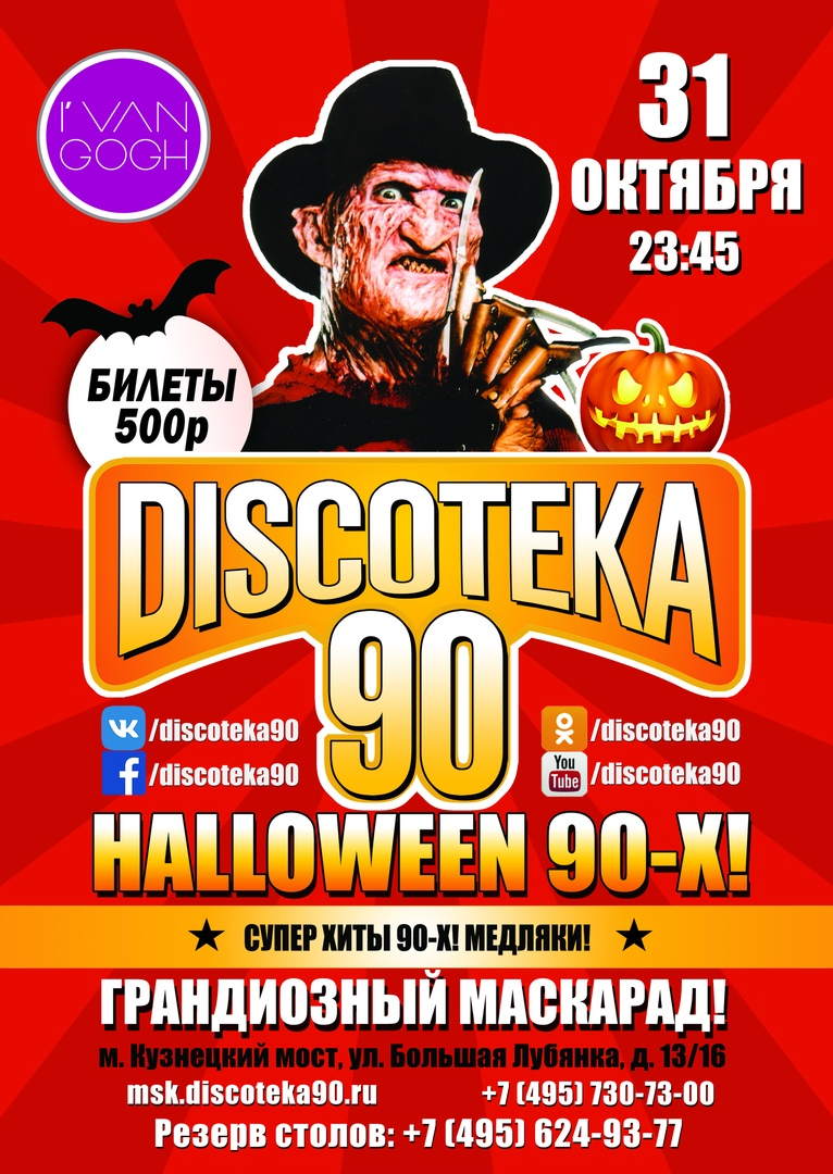 Афиша БОЛЬШАЯ DISCOTEKA 90-х! HALLOWEEN 90-х!
