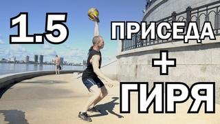 Гири №32 | Полтора приседания + гиря | Тренировки с гирей | Сергей Руднев