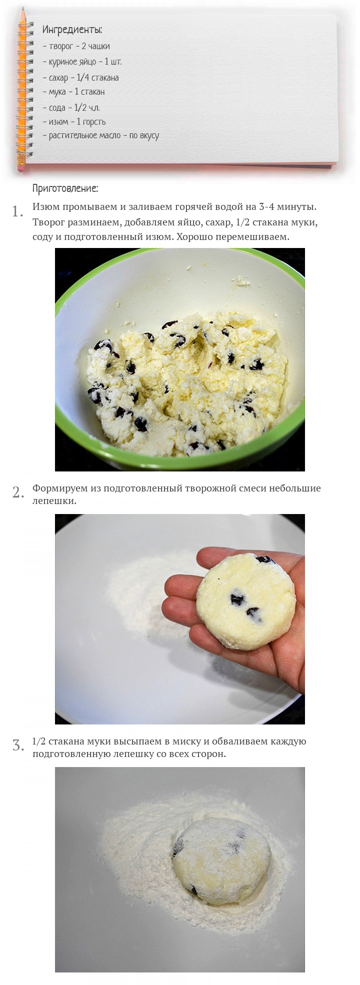 Сырники с изюмом, изображение №2