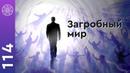 Душа человека жизнь после смерти, Божий суд и Высшее Я. Что происходит в загробном мире