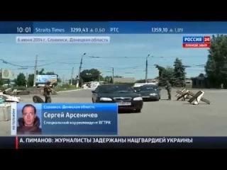 Новороссия: Ополчение бьет фашистов. Переговоры АН-30