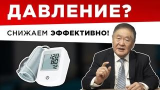 Снижаем давление - 10 главных советов / Диабет и гипертония