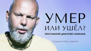 Умер или ушёл? Протоиерей Дмитрий Смирнов • Странник Отец Георгий