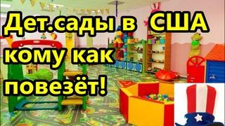 США НОВОСТИ  Дет . сады, кому как повезёт, ,русские и американские школы //Америка американцы