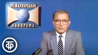 К 40-летию бомбардировки Хиросимы. Международная панорама. Эфир 11 августа 1985