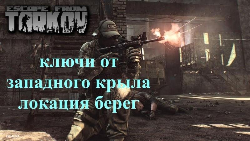 @Ключи западного крыла берег@ Escape from tarkov