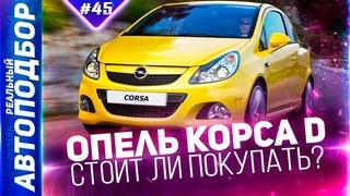 Плюсы и минусы Opel Corsa D! Обзор Опель Корса Д. Corsa D рестайлинг. РЕАЛЬНЫЙ АВТОПОДБОР (Серия 45)
