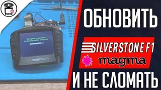 Завис на заставке Magma H5 / SilverStone F1 HYBRID EVO S, ошибка обновления RT809H | SERVICEMAN