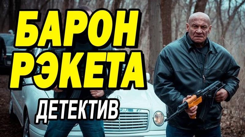 Бандитский фильм не даст заскучать БАРОН РЭКЕТА Русские детективы новинки 2020