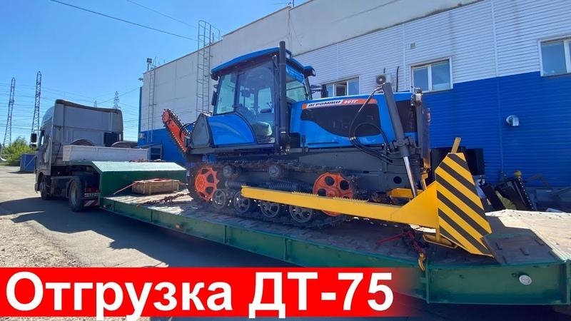 Отгрузка гусеничных тракторов Агромаш 90ТГ ДТ 75 с отвалом и цепным экскаватором