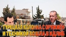 Сирия. Турецкая военная колонна вошла в провинцию Идлиб из Турции.