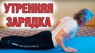 Гормональная гимнастика и упражнения на позвоночник / Зарядка с Сарматом