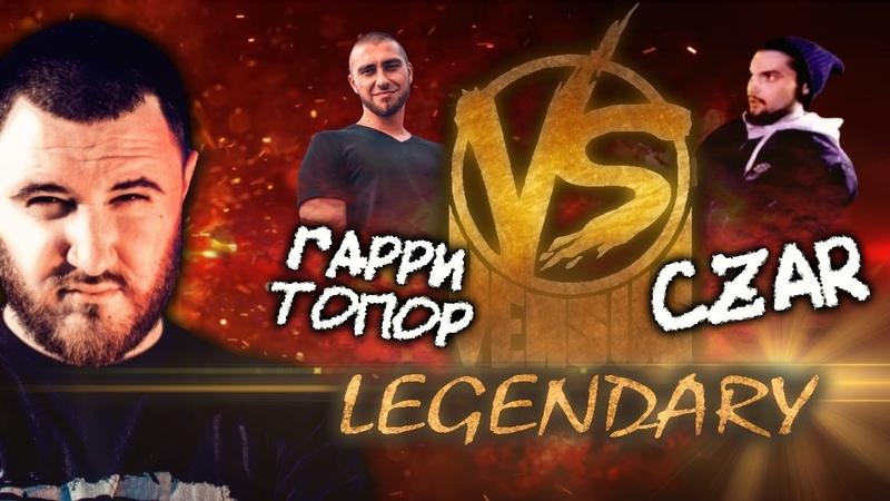 Нищий Хайп - Versus: Гарри Топор vs Czar (Легендари) + Чат рулетка