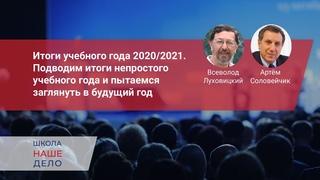 Итоги учебного года 2020/2021. Подводим итоги и пытаемся заглянуть в будущий год