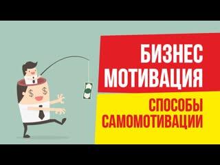 Бизнес мотивация. Способы самомотивации для предпринимателя! | Евгений Гришечкин