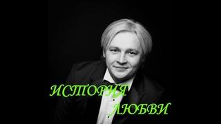 "Music from ""Love Story"". Mus: Francis Lai. ""История любви"". рус слова М. Подберезского"
