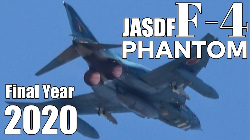 Stunning F 4 Phantom Action Tribute to the JASDF Phantom final year 2020 航空自衛隊F 4ファントム最終章 3