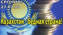 Срочно 27.07.21! Власти поставили Казахстан на колени
